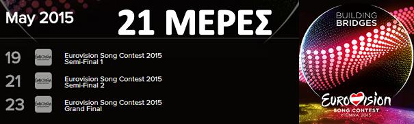 ONLINE EUROVISION 2015