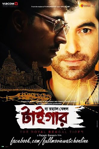 new bangla moviee 2014click hear............................ The+royal+bengal+tiger+bengali+movie+copy