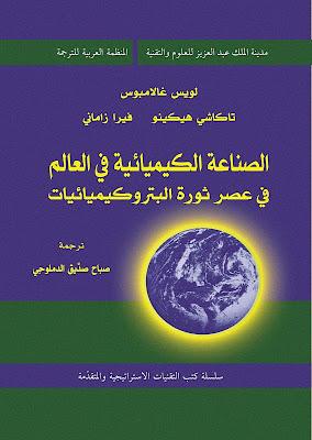 حمل كتاب الصناعة الكيميائية في العالم في عصر ثورة البتروكيميائيات - لويس غلامبوس وآخرون
