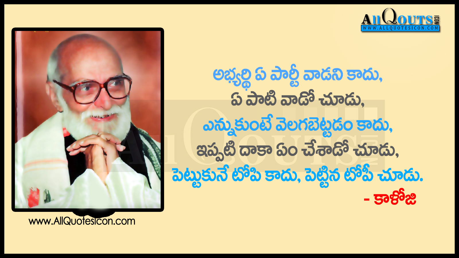 kaloji beautiful thoughts and sayings in telugu quotations with nice pictures 128