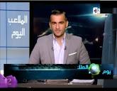 برنامج الملاعب اليوم مع سيف زاهر حلقة الثلاثاء  26-8-2014