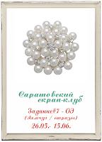 http://saratovscrap.blogspot.de/2015/05/7.html