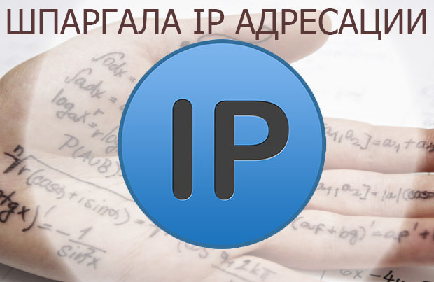 IT INFO: Адресация IPv4