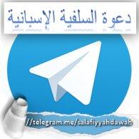 Dawah Salafiyyah