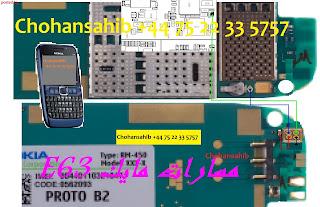 Nokia E63 Mic Problem Solution