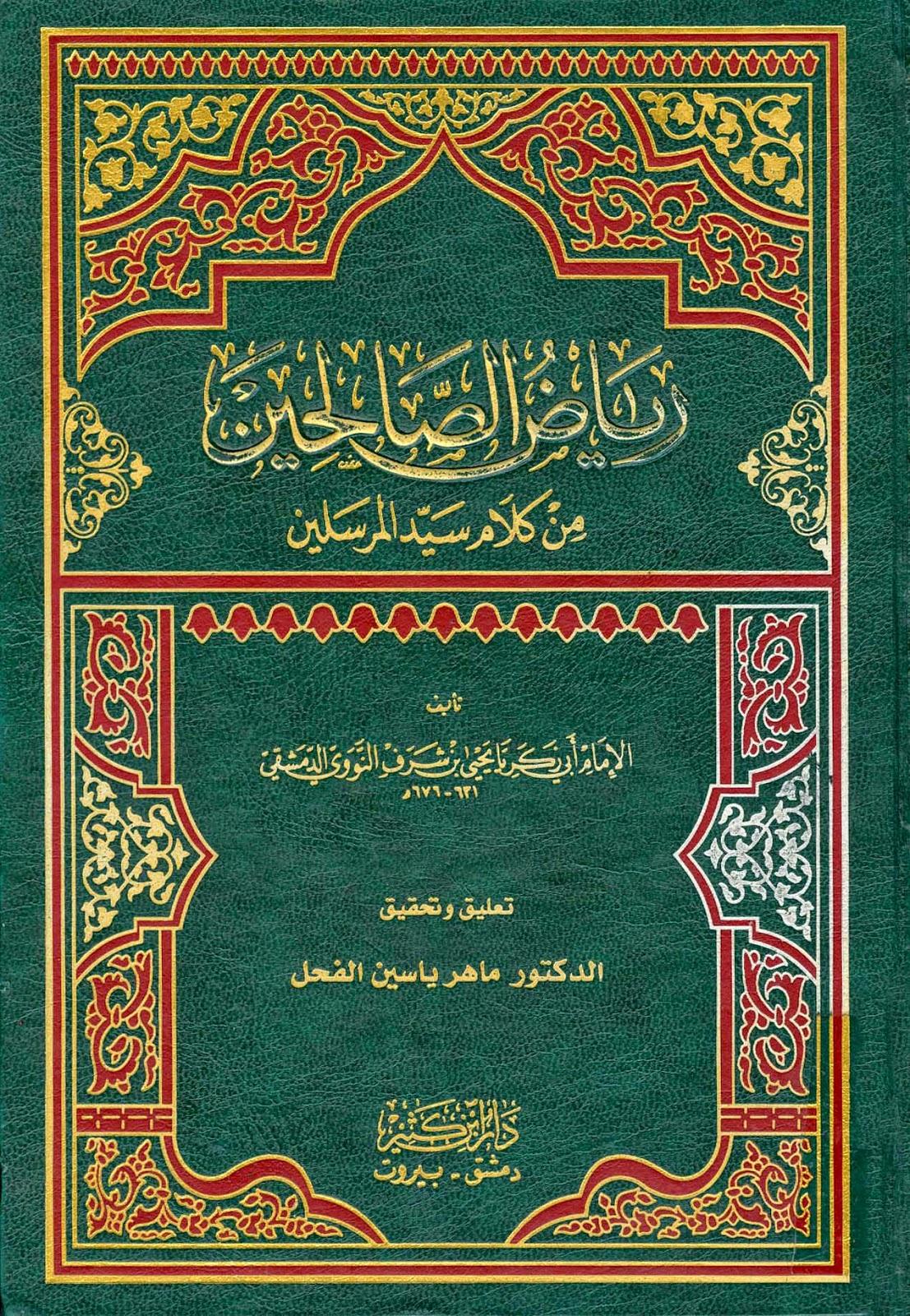رياض الصالحين من كلام سيد المرسلين للإمام النووي (ت.ماهر الفحل) pdf