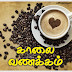 Tamil Best Good Morning Greetings 3