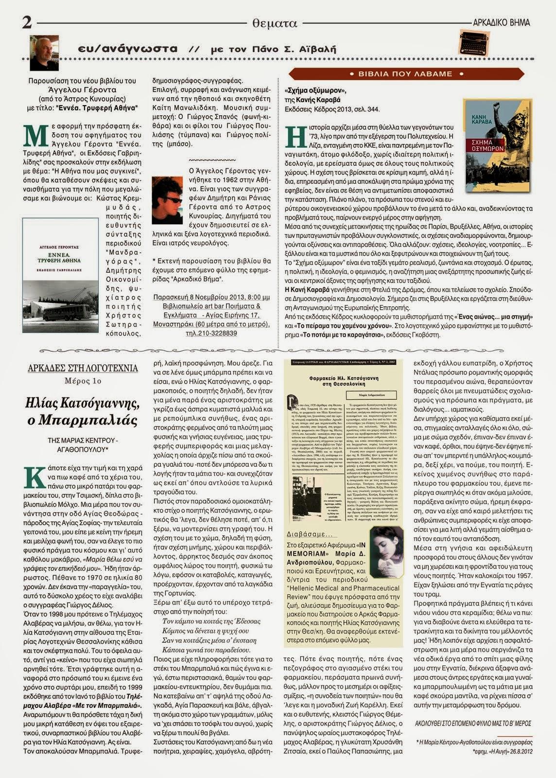 """ΑΡΚΑΔΙΚΟ ΒΗΜΑ: """"Αρκάδες στη Λογοτεχνία- Ηλίας Κατσόγιαννης ο Μπαρμπαλιάς"""