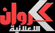 قناة كروان الاعلانية