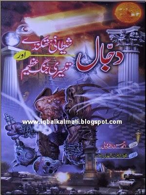 Dajjal Shaitani Hathkandey aur Teesri Jang e Azeem