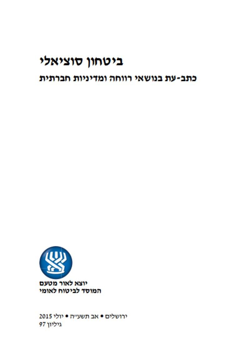 """""""ביטחון סוציאלי - כתב עת של המוסד לביטוח לאומי"""" גיליון 97, יולי 2015"""