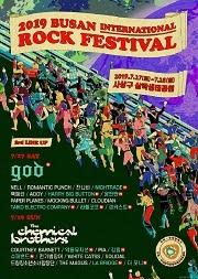 เทศกาลดนตรีร็อคที่ปูซาน