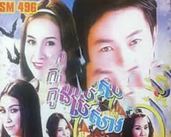 [ Movies ]  - កូនប្រសារចិត្តសាហាវ- Movies, Thai - Khmer, Series Movies - [ 36 part(s) ]