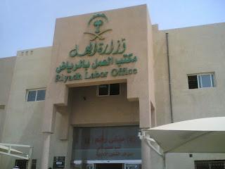 بشرى سارة : السعودية تبدأ فى الغاء نظام الكفيل بشكل نهائي ..