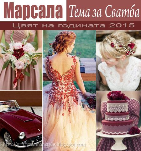 Как да използваме цвят на годината 2015 Марсала в тема за сватба