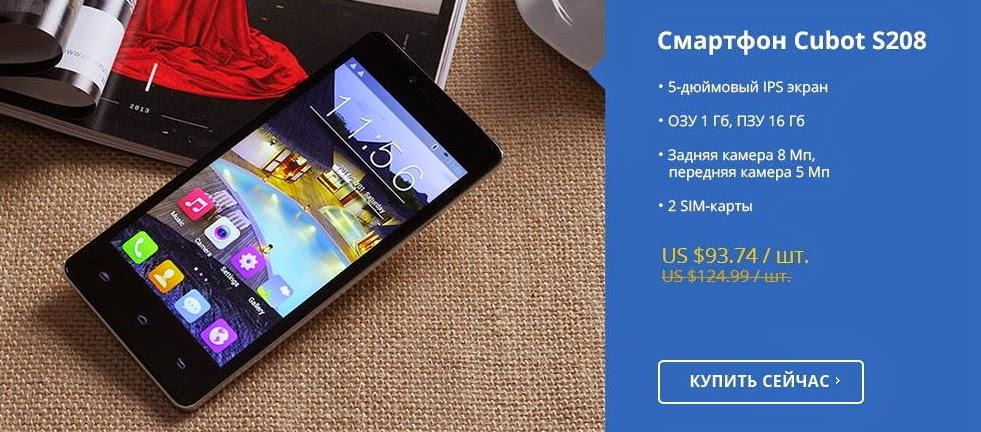 Смартфон CUBOT S208 Android 4.4 телефон MTK6582 1ГБ Четыре ядра распродажа