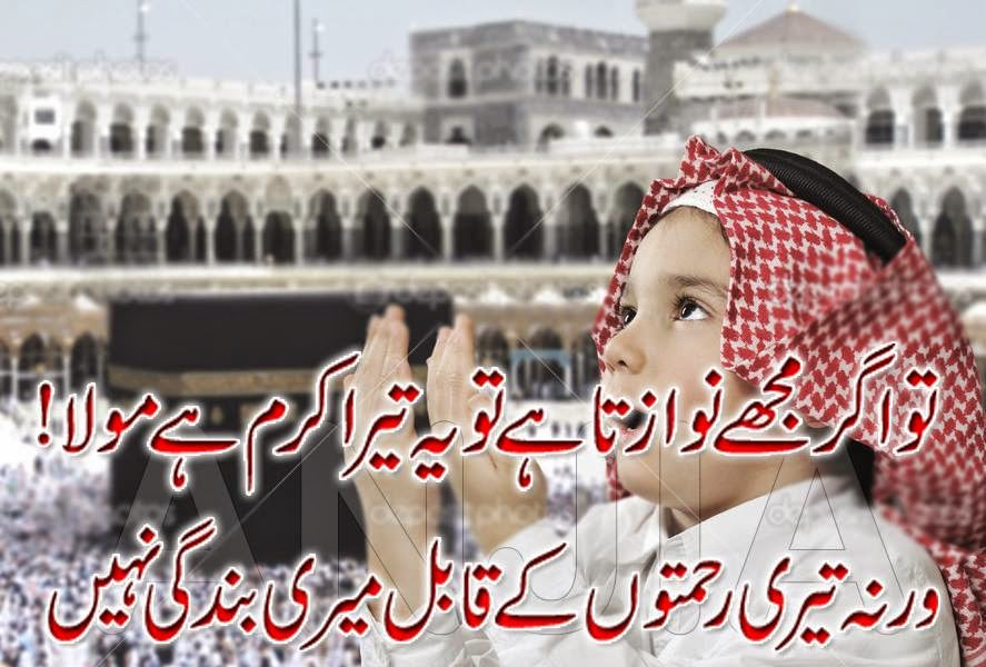 Eid Mubarak Wishes in Urdu: Best Shayaris, WhatsApp