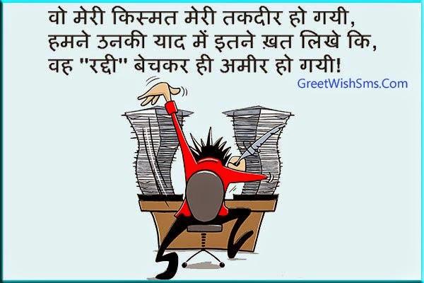 Funny Love Shayari Hindi Jokes