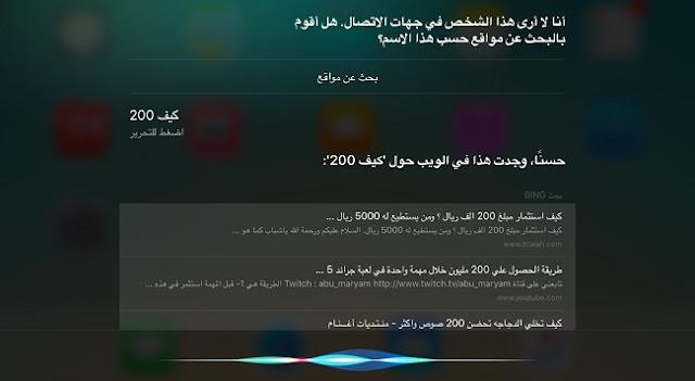 تحديث iOS 9.2 يجلب معه دعم اللغة العربية بشكل كامل