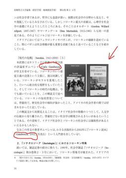 In Giappone si parla di me (e dei miei lavori su Sorokin). Spero bene...