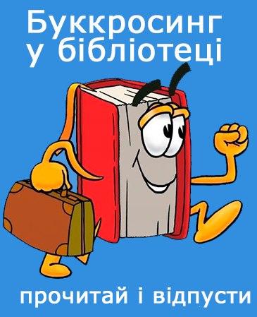 Приєднуйтесь до всесвітнього руху! Не дайте вашим книгам припадати пилом на полицях!