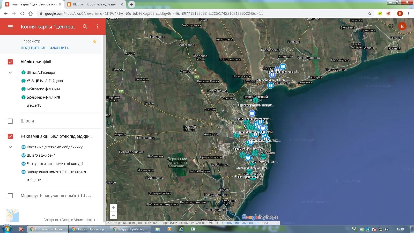 Інтерактивна мапа дитячих бібліотек міста
