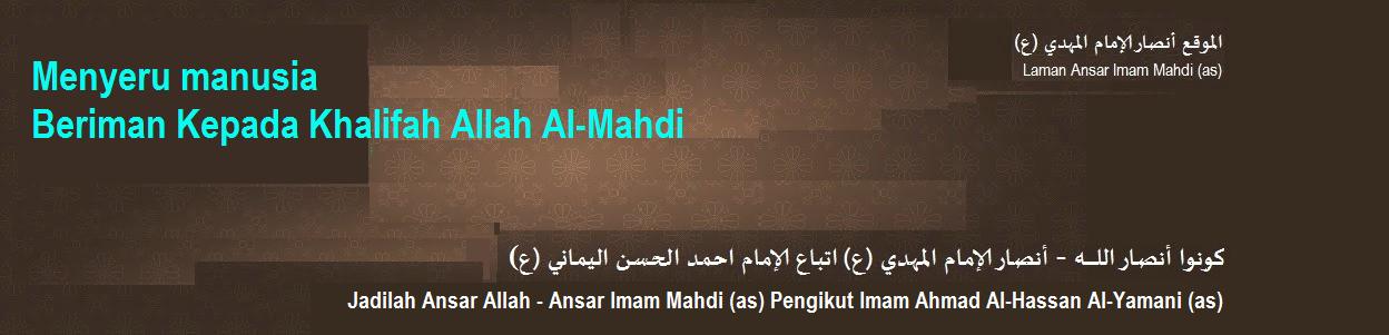 Menyeru Manusia Beriman kepada Khalifah Allah Al-Mahdi yang Telah Muncul (Zuhur)!!!