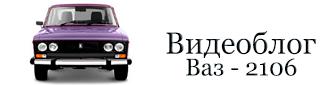 Ваз - 2106