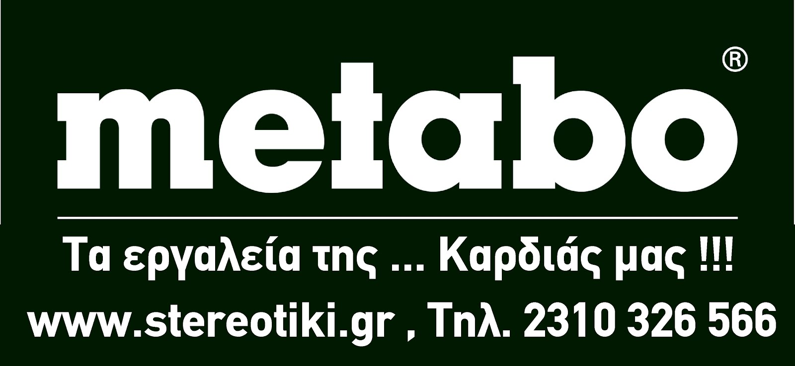 Metabo , Τα εργαλεία της Καρδιάς μας..