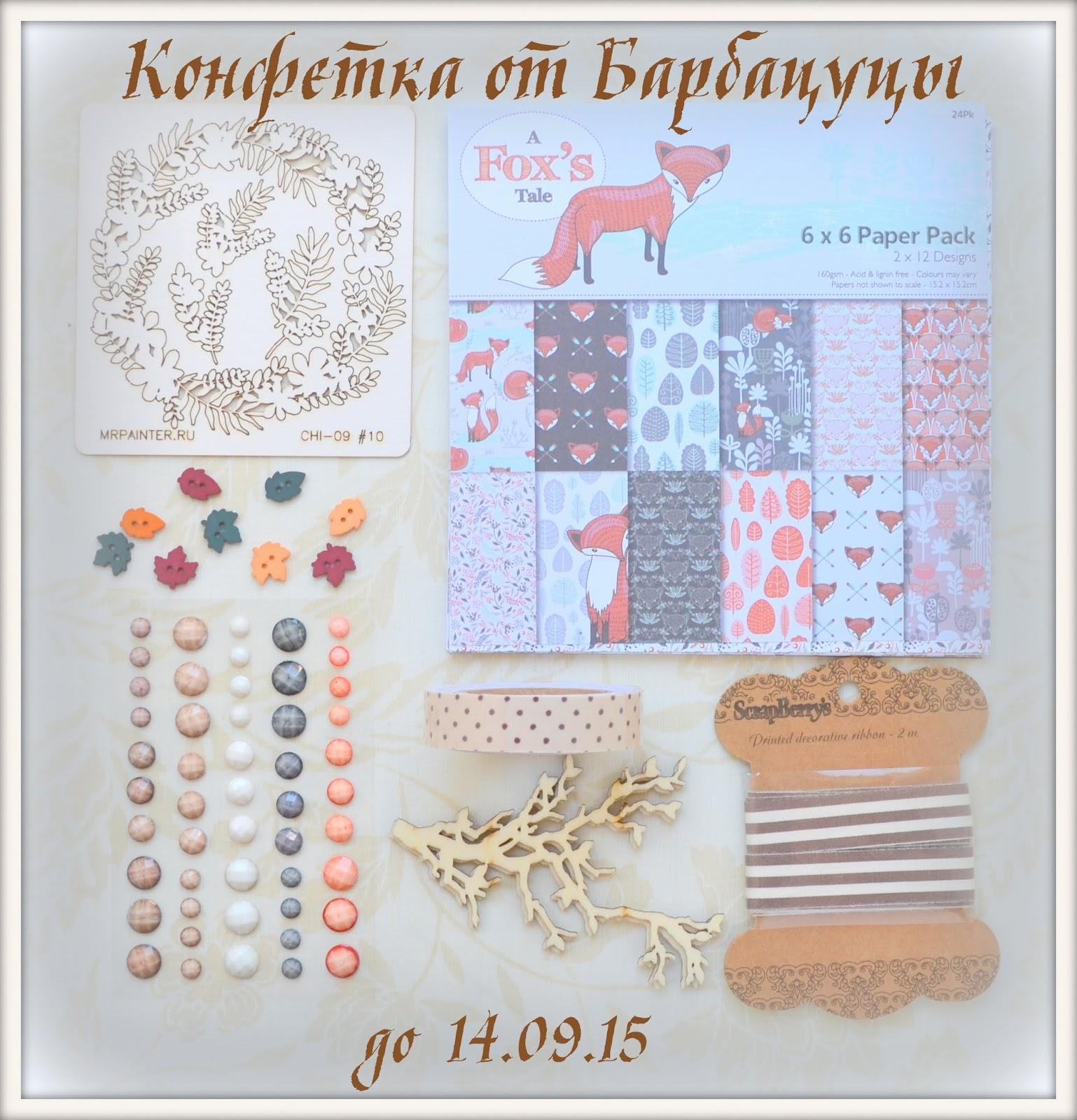 Конфетка от Оли barbacuca