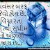Gujarati Suvichar On Opportunity