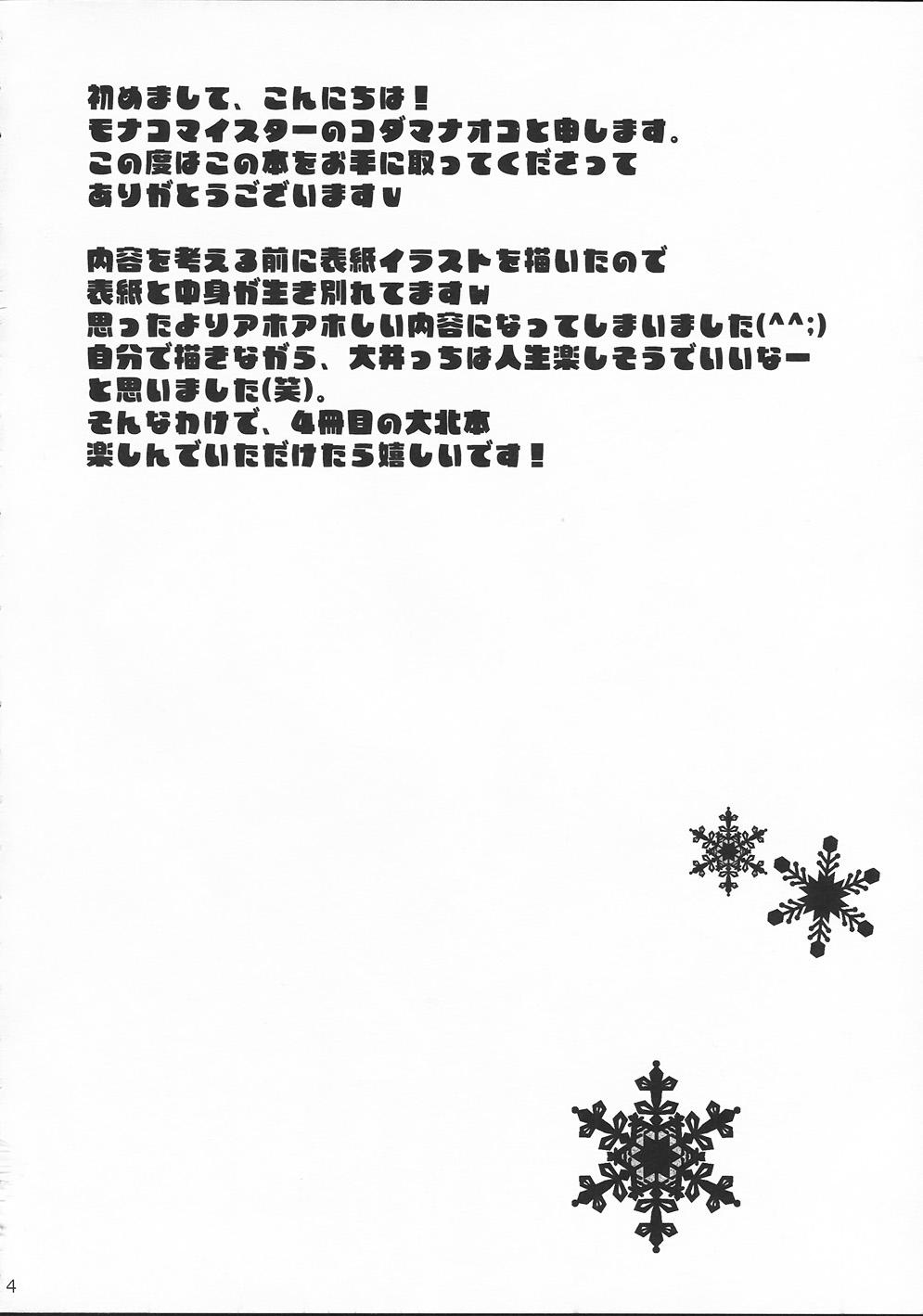 [Kantai Collection] Kitakami-san DIARY chap 1 - Trang 5