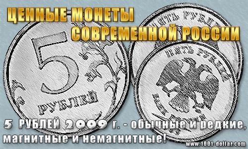 Монета 5 рублей россии 2009 год монета 10 рублей вязьма 2013 цена