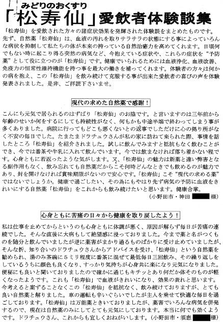 くすりのドラチュウ 松寿仙体験談