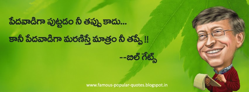 Bill Gates Motivational Quotes in Telugu