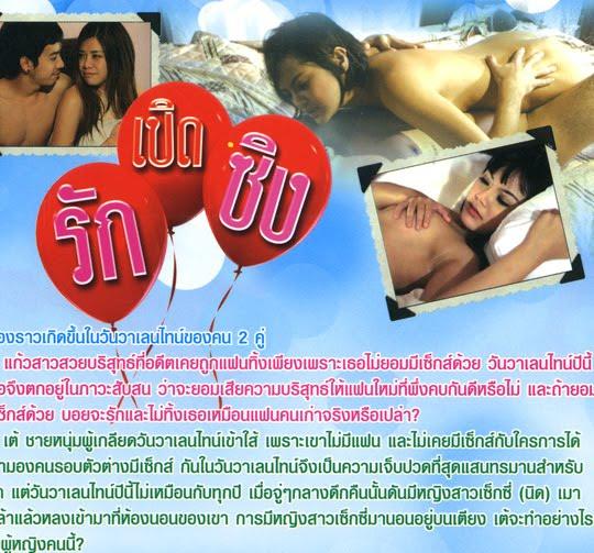 Phim Trinh Nữ Valentine - Rak Poed Zing [ Vietsub] Online
