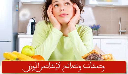 وصفات ونصائح لانقاص الوزن