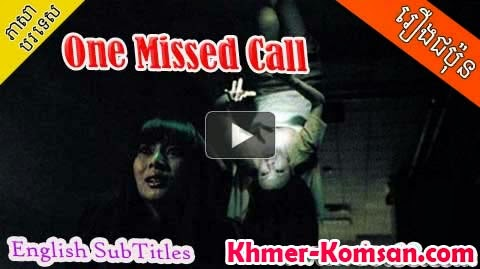 One Missed Call (Japanese,Horror,2003) Full movie with English subtitles