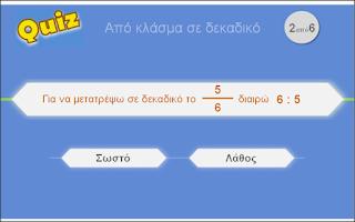http://inschool.gr/G6/MATH/KLASMATA-SE-DEKADIKOUS-PRAC-G6-MATH-MYtriviaBLUE-1410271344-tzortzisk/index.html