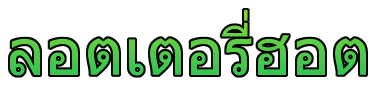 ลอตเตอรี่ฮอต หวยเด็ด เลขเด็ดแม่นๆ งวด17/1/60