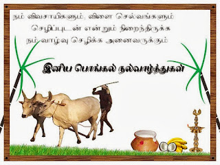 Happy Pongal 2016 SMS Messages Wishes in Tamil