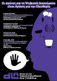 Φλεβαρης Εκδηλωσεων για τα Ψηφιακα Δικαιωματα