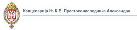Саопштење Канцеларије Њ.К.В. Престолонаследника Александра