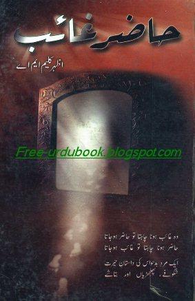 Kuch or Nahi Novel