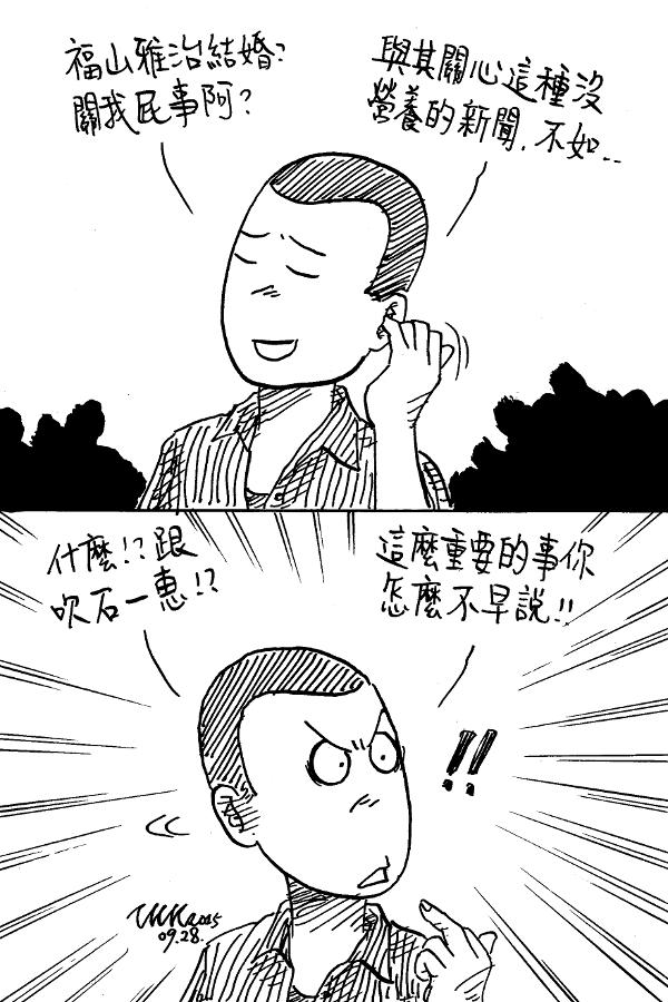 [畫] 關我屁事… 欸?