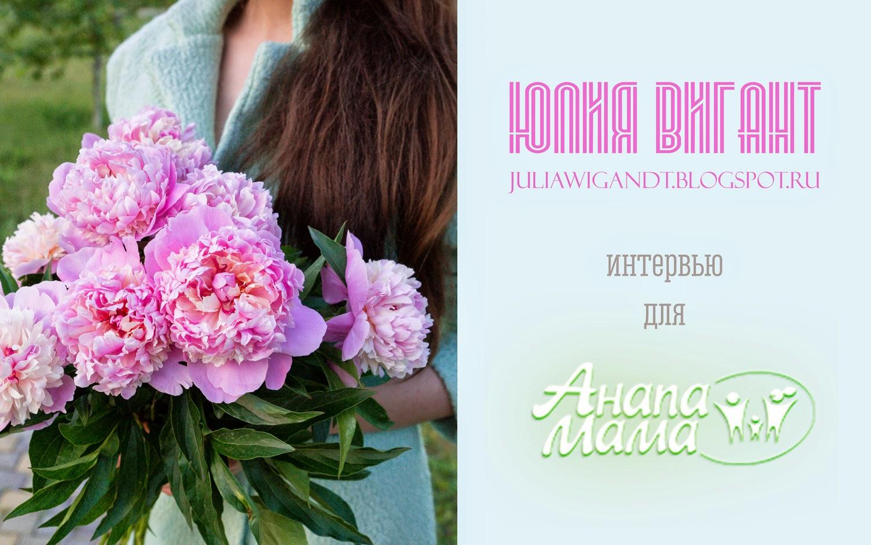 http://www.anapamama.ru/articles/zhenshchina/uspeshnye-zhenshchiny-anapy/uspeshnye-zhenshchiny-anapy-intervyu-s-imidzhmeiker
