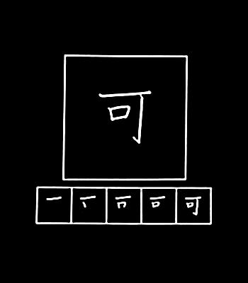 kanji menyetujui