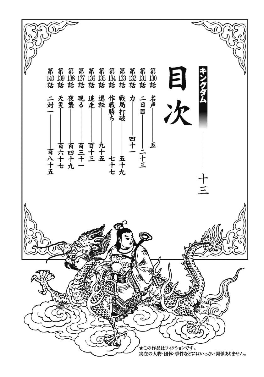 Kingdom - Vương Giả Thiên Hạ Chapter 130 page 4 - IZTruyenTranh.com
