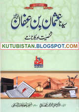 Usman Bin Affan Urdu Book