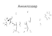 Анкилозавр. Обводилка